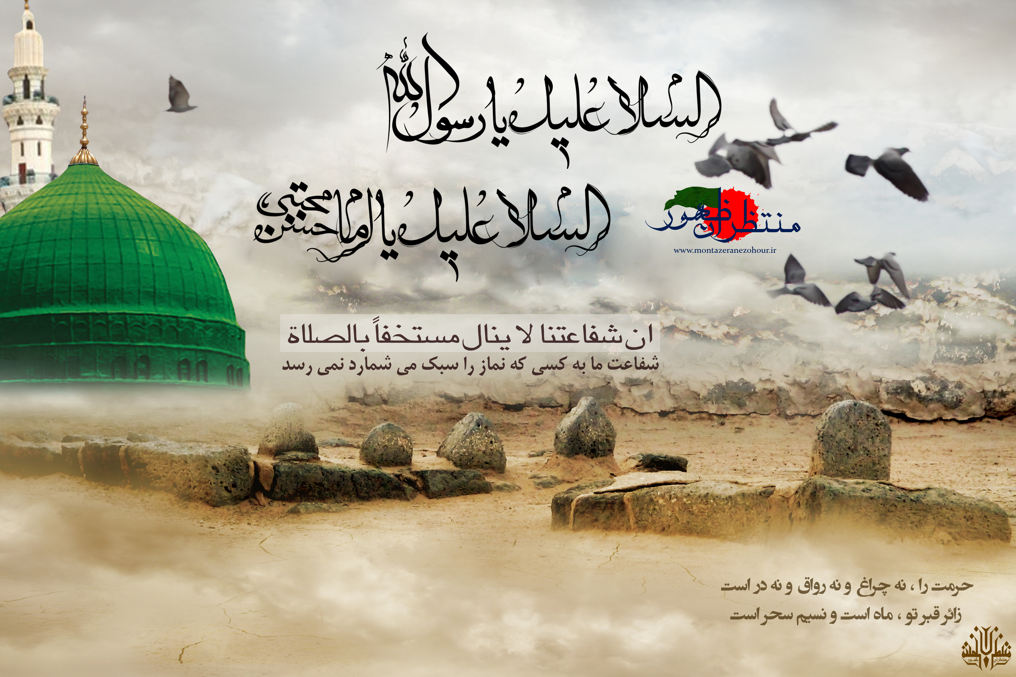 Image result for شهادت امام حسن